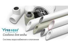 Фитинги полипропиленовые серые Pro Aqua (Россия)