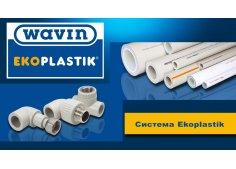 Фитинги полипропиленовые серые Ekoplastik (Чехия)